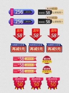 淘宝天猫国庆价格促销标签模板