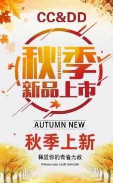 秋季新品上市上新海報宣傳黃