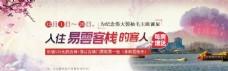 旅游客栈活动banner
