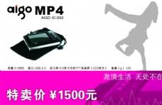MP4促銷海報