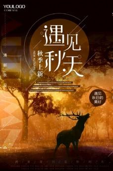 秋季上新海报