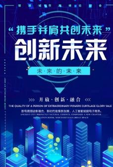 創新未來科技海報