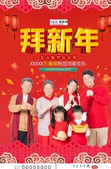 2020新年春节鼠年新春海报