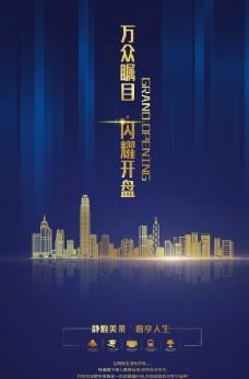 蓝色房产销售海报