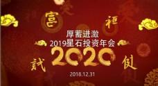 2020年会AE片头
