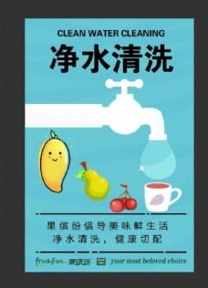 果缤纷水果清洗