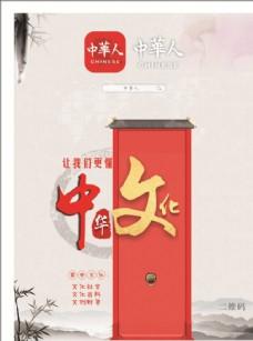 中华人广告