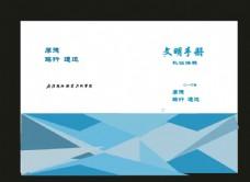 原创创意画册封面创新画册