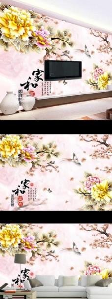 家和富贵彩雕玉兰花鸟电视背景墙