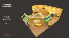 食博会卢旺达展位3D效果图