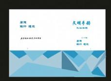 原创创意画册封面蓝色画册