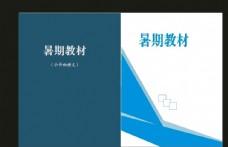 原创蓝色创意画册高端画册cdr