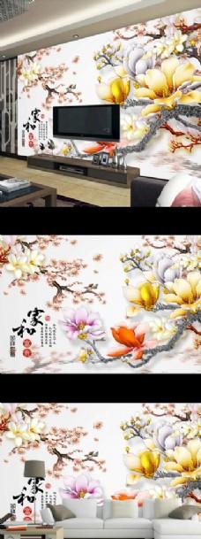 家和富贵玉兰花鸟电视背景墙