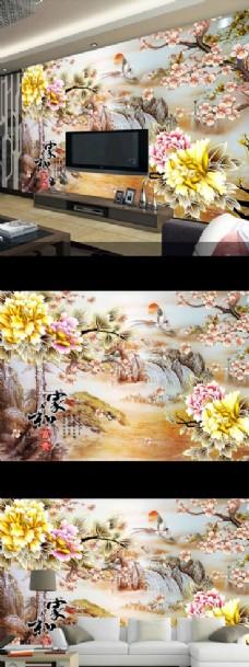 家和富贵彩雕花卉电视背景墙