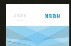 原创企业蓝色创意画册封面