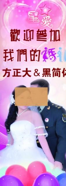 结婚展架图片 160x60cm