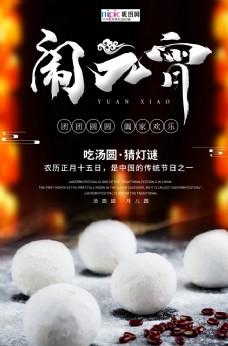 2020元宵節鼠年新春新年海報