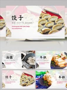 春节除夕年夜饭饺子元宵美食片头