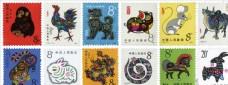 12生肖邮票