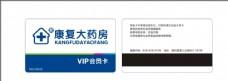 康復大藥房VIP卡
