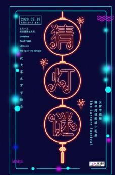 2020元宵节鼠年新春新年海报