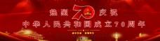 庆祝建国70周年