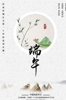 水墨中国风端午节赛龙舟海报.