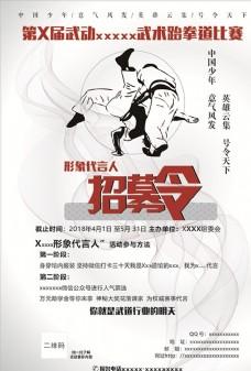武术跆拳道比赛海报