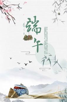 简约中国风端午节传统海报