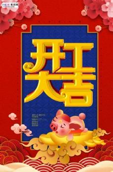 2020开门红鼠年新春新年海报
