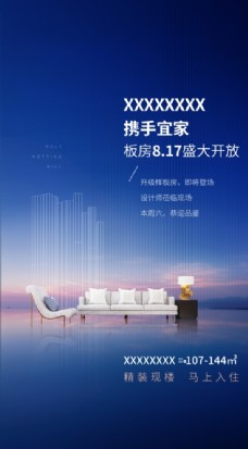 中式大气奢华房地产海报