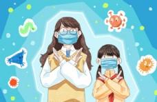 病毒防疫宣传插画