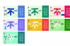 上海市新七不规范上墙围挡画面