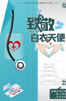 疫情预防公益海报