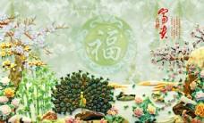 家和富贵3D福字中式竹子牡丹花