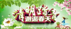 清明节海报