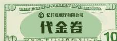 纸钞代金券
