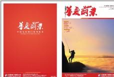 華夏閥門2012第一期