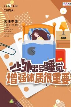预防武汉冠状肺炎流感病毒海报