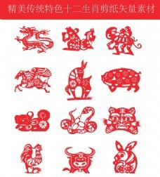 精美传统特色十二生肖剪纸矢量