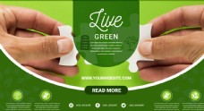 環保網頁banner