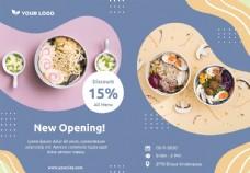 新店开业美食折页