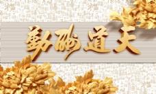 天道酬勤浮雕花卉电视背景墙
