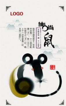 十二生肖插画海报 鼠