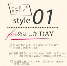 日系文字标