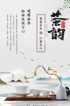 简约大气水墨中国风茶韵茶海报
