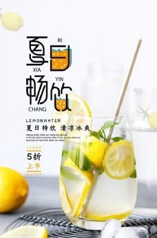 清爽夏日柠檬茶饮品海报