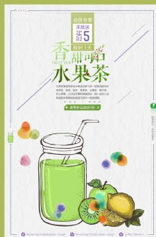 清新简约水果茶海报设计