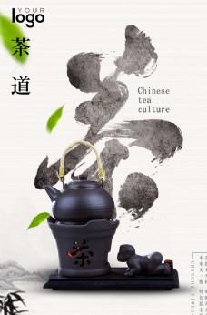 中国风茶韵海报展板