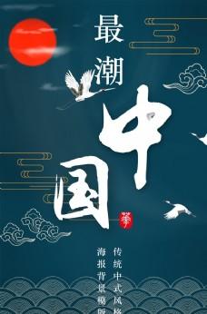 新中式国风海报